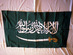 Saudia Arabia National Flag, pre 1973.