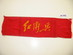 China - Red Guard Armband.